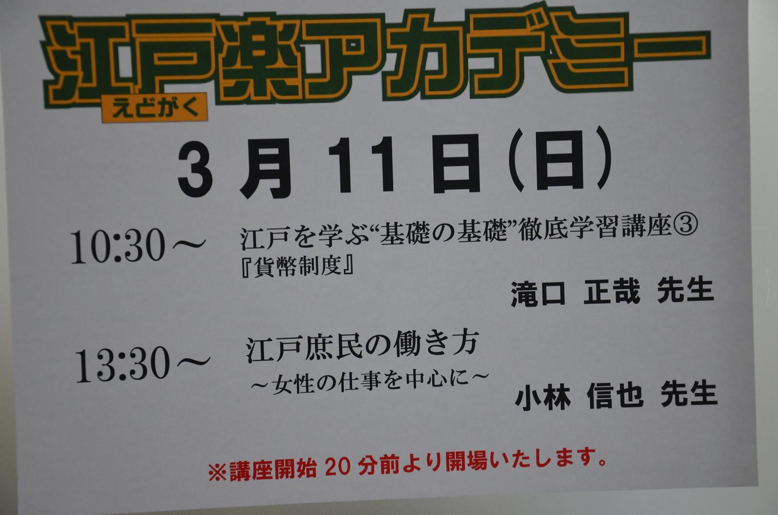 江戸楽アカデミーに出講しました...
